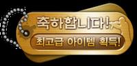 Result congratulation korea3