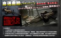 Skull7 taiwan poster resale