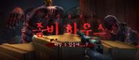 Zombiehouse poster korea