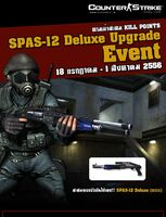Spas12ex poster th