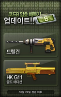 Driller G11Gold korea poster