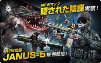 Janus5 conspiracy poster japan