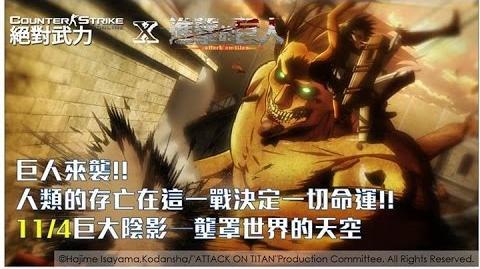 CSO Attack on Titan (Gameplay)
