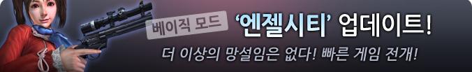 Angelcity banner