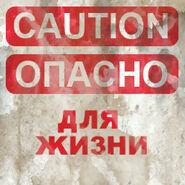 De depot Russian sign 4