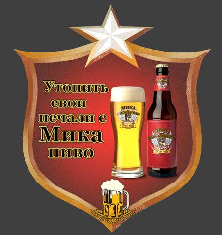 File:De vostok Bar Beer Sign.jpg