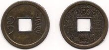Xianfeng cash copy
