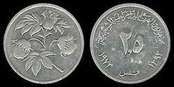 South Yemen 2.5 fils 1973