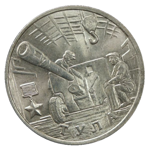 File:Tula-Coin.png