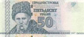 File:50 PMR ruble obverse.jpg
