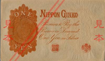File:Revised 1 Yen Bank of Japan Silver convertible - back.jpg