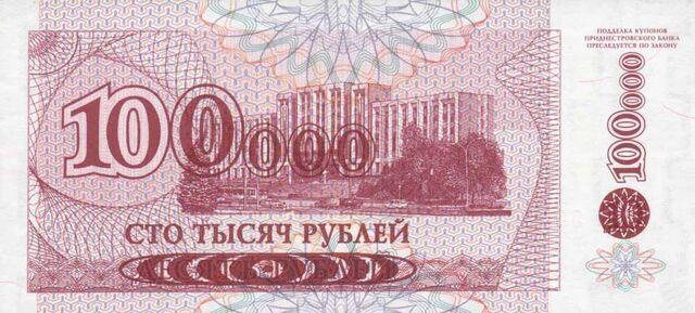 File:Приднестровье 100 тыс. 1996 реверс.jpg