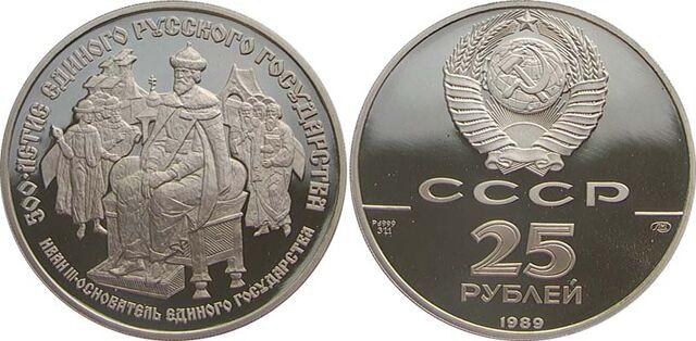 File:25 rubles palladium 1989 Ivan III.jpg