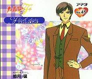 File:Takeshi-kisaragi-image.jpg