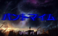Thumbnail for version as of 04:10, September 13, 2015