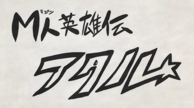 File:D-frag! Episode 6 Legend of Heroic Masochist Ataru 1.png