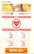 Fan Long lv 70