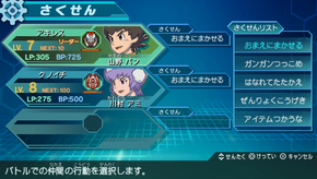 Strategy menu