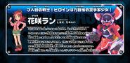 Ran hanasaki W game profile