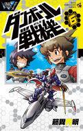 Db manga volume6