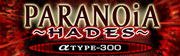 PARANOiA ~HADES~ (DDR X)