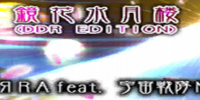 KYOKA-SUIGETSU-ROW (DDR EDITION)