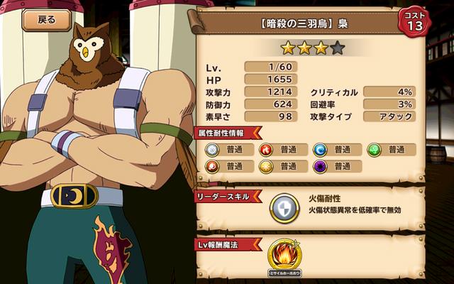 File:Fukuro - Trinity Raven Assassin.png