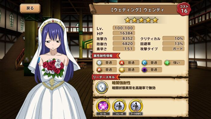 Wendy - Wedding