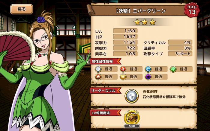 Evergreen - Fairy