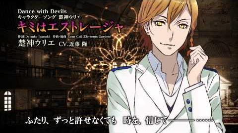 Dance With Devils Character Single 2 Urie Sogami