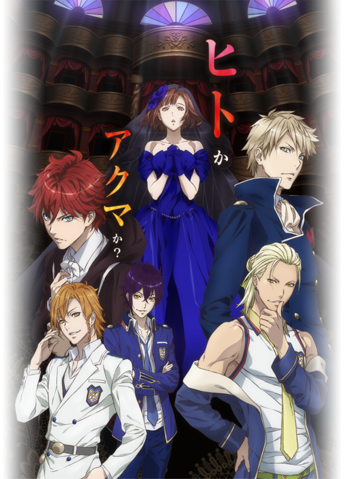 File:Dance with Devils (1, fade).png