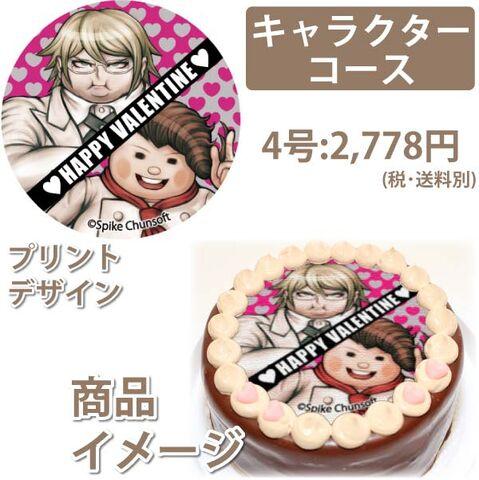 File:Priroll DR2 Pricake Byakuya Teruteru Valentines Design.jpg