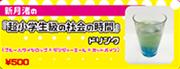 UDG Animega cafe Drinks (4)