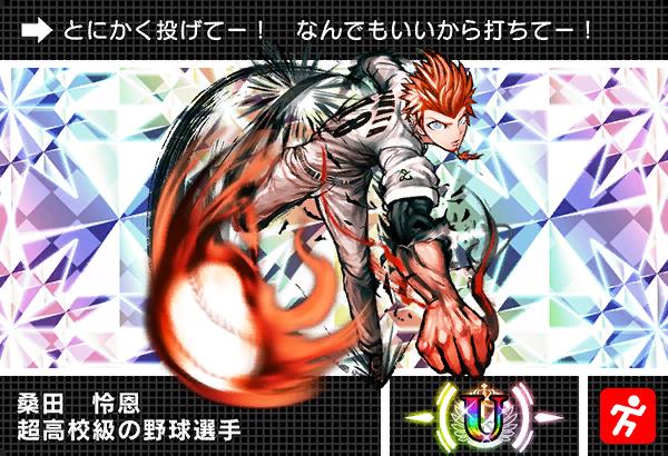 File:Danganronpa V3 Bonus Mode Card Leon Kuwata U JP.png