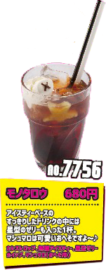 File:New Danganronpa V3 x Pasela Resorts Drinks Karaoke (1).png