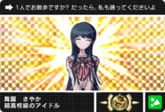 Danganronpa V3 Bonus Mode Card Sayaka Maizono S JP