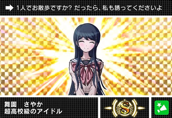 File:Danganronpa V3 Bonus Mode Card Sayaka Maizono S JP.png