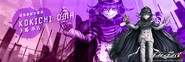 Digital MonoMono Machine Kokichi Oma Twitter Header
