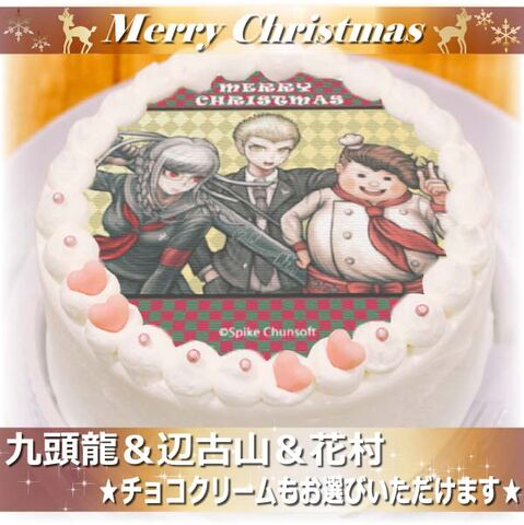 File:Priroll DR2 Cake Peko Fuyuhiko Teruteru.jpg