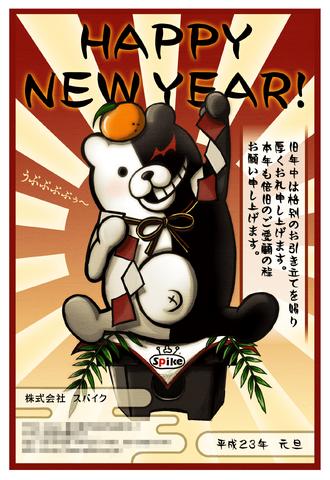 File:Danganronpa Visual Fanbook New Year 2011 (02).png