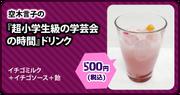 Udg animega cafe menu alt drinks (5)
