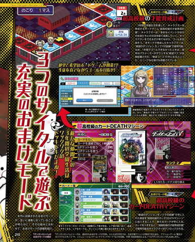 File:Famitsu Scan December 15th, 2016 Page 3.png