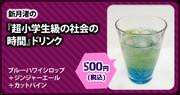 Udg animega cafe menu alt drinks (4)