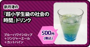 File:Udg animega cafe menu alt drinks (4).png