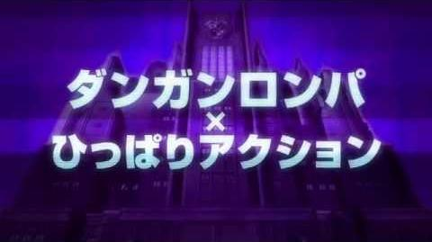 ダンガンロンパ-Unlimited Battle- プロモーションムービー2