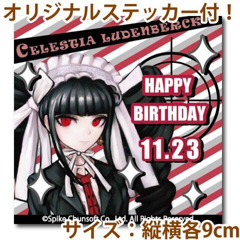 File:Priroll Celestia Ludenberg Sticker.jpg