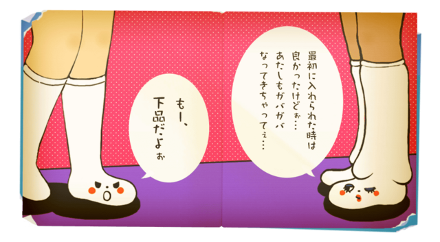 File:Socki the Sock Book Page 7 (Jpn).png