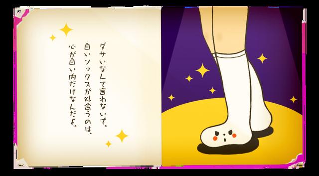 File:Socki the Sock Book Page 8 (Jpn).png