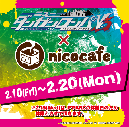 File:DRV3 cafe collab 2 icon.png
