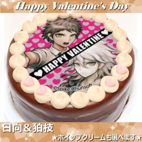 File:Priroll DR2 Pricake Hajime Nagito Valentines.jpg